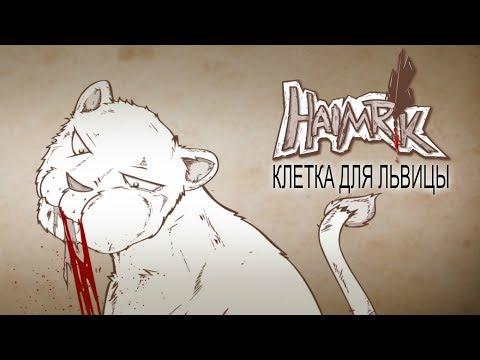 КЛЕТКА ДЛЯ ЛЬВИЦЫ / Haimrik 2