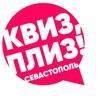 Квиз, плиз! в Севастополе