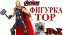 Фигурка Тор/Diamond Select Thor Figure
