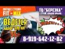Fit mix 001 реклама (1080p).mp4