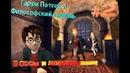 Гарри Поттер и Философский камень 2 - Боссы и летающие камни!
