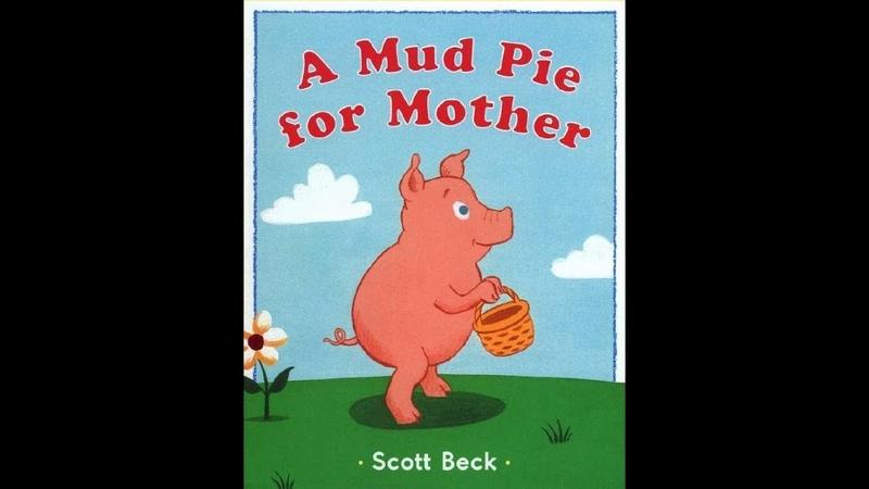 ПИРОГ ИЗ ГРЯЗИ ДЛЯ МАМЫ / A MUD PIE FOR MOTHER by Scott Beck