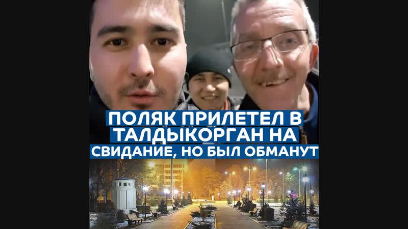 Поляк прилетел в Талдыкорган на свидание, но был обманут