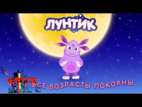 Лунтик шпунтик RYTP Часть 4