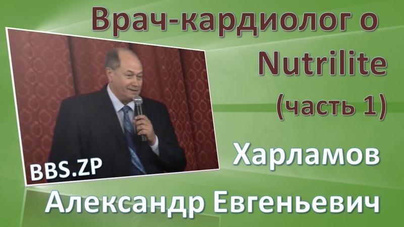 Харламов Александр - О витаминах Nutrilite (часть 1)