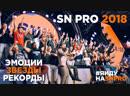 SN Pro 2018. Зарядись на ЗОЖ!