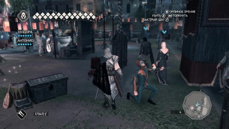 Неплохая религия и шуточка от Эцио. (Assassins Creed II)