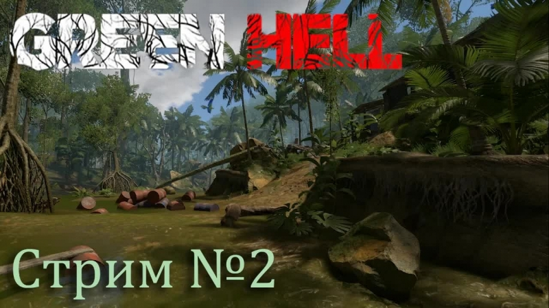 GREEN HELL - Стрим 2 - Выживаем в джунглях впервые с вебкой