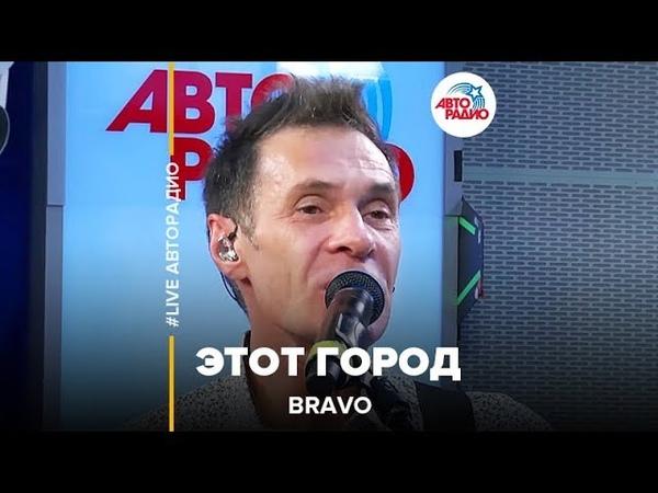 Bravo - Этот Город (LIVE Авторадио)