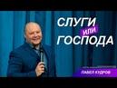 Слуги или господа Павел Кудров