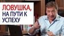 КАК ВАМ НЕ ПОПАСТЬ В ЭТУ ЛОВУШКУ НА ПУТИ К УСПЕХУ Роман Василенко