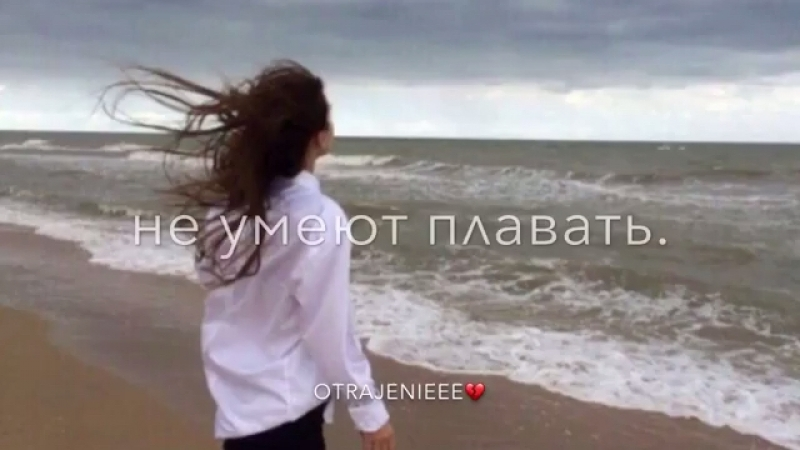 Мой мир жесток❤️рядом с вами😜