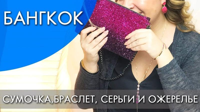 БАНГКОК BANGKOK КОЛЛЕКЦИЯ Орифлэйм 2018