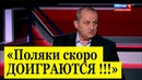 Яков Кедми предсказал НЕЗАВИДНОЕ будущее Польши