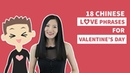 18 Ways to Say I Love You in Chinese | Chinese Love Phrases - Valentine's Day Special