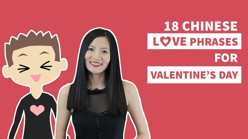 18 Ways to Say I Love You in Chinese   Chinese Love Phrases - ChineseFor.Us Valentines Day Special