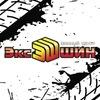 """Шинный центр """"ЭксШин""""  Тюмень"""