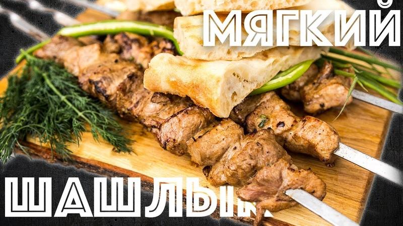 Шашлык из свинины Быстрый маринад Как сделать мясо мягким