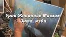 Мастер-класс по живописи маслом №23 - Зима, изба. Как рисовать маслом. Урок рисования Игорь Сахаров