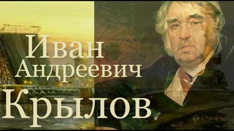 И.А.Крылов - великий человек Санкт-Петербурга
