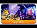 Земляне - Мегамикс (Live, 2015)