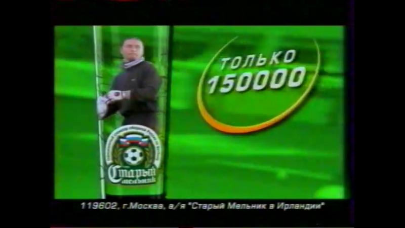 Staroetv.su / Реклама и анонс (Россия, 29.03.2003) (4)