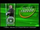 / Реклама и анонс (Россия, 29.03.2003) (4)