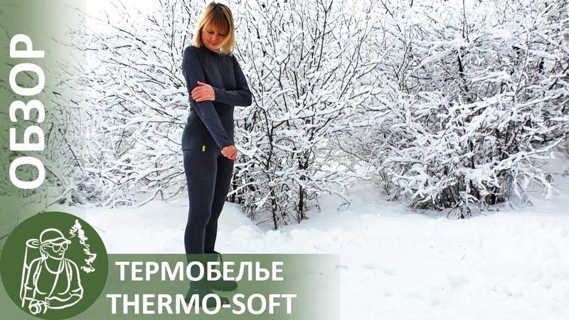 ❄ Универсальное термобелье Thermo Soft Helios для женщин и мужчин Обзор