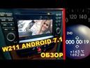 Mercedes W211 W219 Android 7 1 Радио DVD COMAND AUDIO GPS Навигация Полный обзор и Тест Звука