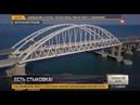 Кадры проезда первого состава по железной дороге на Крымском мосту