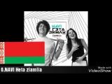 Национальный отбор Белоруссии на Евровидении 2016 мой топ 10