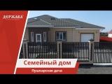 🏡 Купить дом в Старом Осколе р-н Пушкарские дачи | Держава | Оксана Агеева: +7-908-784-61-84