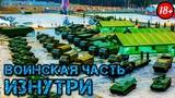 Где живут Российские солдаты