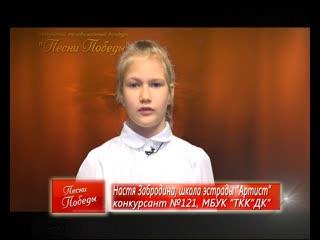 Песни Победы-2019. Настя Забродина, Школа эстрады «АРТИСТ» МБУК «ТКК» «ДК»