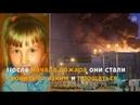 Последние слова погибших детей ТЦ в Кемерово!