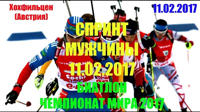 Биатлон. Чемпионат Мира 2017. 11.02.2017. Спринт. Мужчины. Хохфильцен