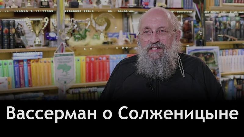 Вассерман: иллюзии о Солженицыне давно развеяны