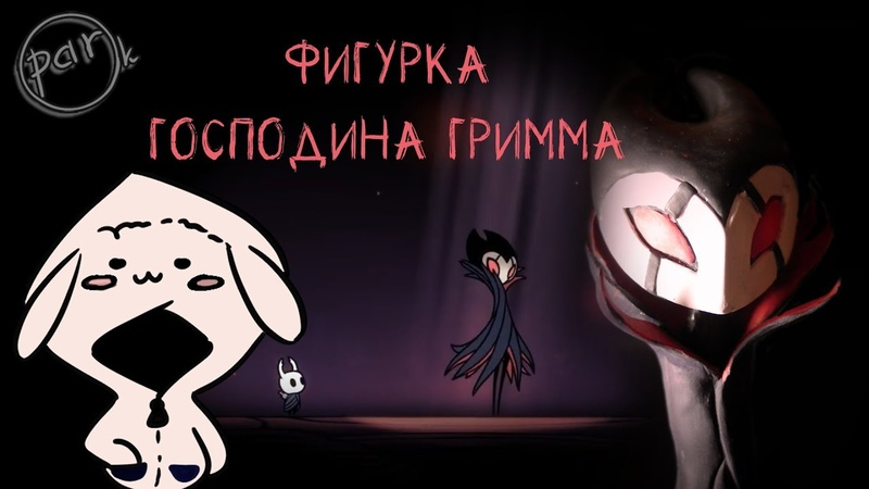 Фигурка Гримма из Hollow Knight ParOk Art