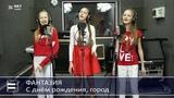 Фантазия - С днем рождения, город (Валерий Сюткин cover)