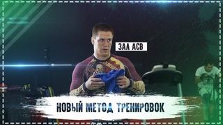 ACB / НОВЫЙ МЕТОД ТРЕНИРОВОК / СКОРО НОВЫЙ БОЙ / SOLODAY