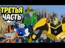 Трансформеры Роботы под Прикрытием Серия 3 Прохождение игры о трансформерах по мультику Transfo