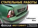 ВОССТАНОВЛЕНИЕ Volkswagen Bora 🚘 НА СТАПЕЛЕ 🛠