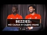 Братишки: Салах и Мане | Bezzies with Salah and Mane [русские субтитры]