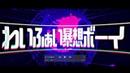 Wi Fi Imagination Wild Boy rerulili feat LEN VOCALOID Fukase わいふぁい暴想ボーイ れるりり feat 鏡音レン Fukase