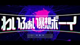 Wi-Fi Imagination Wild Boy - rerulili feat LEN &amp VOCALOID Fukase