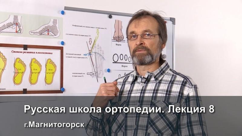 Русская школа ортопедии. Лекция 8. Как определить дефект стопы