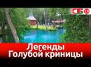 Легенды Голубой криницы в Славгороде Необычайные деревни