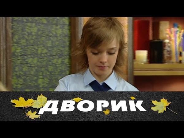 Дворик. 152 серия (2010) Мелодрама, семейный фильм @ Русские сериалы