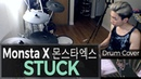 MONSTA X - Stuck Drum Cover | 몬스타엑스 - 네게만 집착해