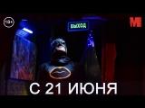 Официальный трейлер фильма «Ночная смена»